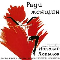 Николай Копылов. Ради женщин