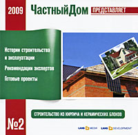 Частный Дом представляет: Строительство из кирпича и керамических блоков купить частный дом в обнинске с фото