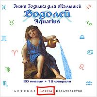 THIMP Orchestra Водолей. Aquarius lette kathy foetal attraction