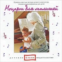 Моцарт для малышей lette kathy foetal attraction