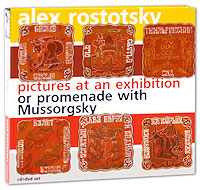 Alex Rostotsky. Pictures At An Exhibition Or Promenade With Mussorgsky (CD + DVD) cd диск guano apes offline 1 cd