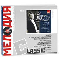 Концерт Государственного Академического Симфонического Оркестра под управлением Евгения Светланова 20 февраля 1968 года.К 80-летию дирижера.