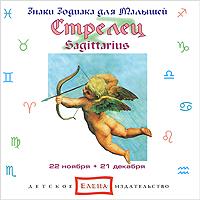 THIMP Orchestra Стрелец. Sagittarius lette kathy foetal attraction