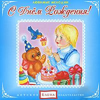Веселые и радостные мелодии известных детских песенок создадут прекрасное праздничное настроение в День Рождения Вашего Малыша.