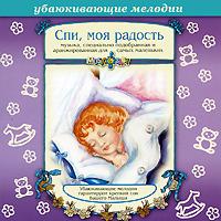 Спи, моя радость lette kathy foetal attraction