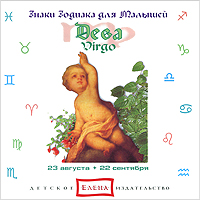 THIMP Orchestra Дева. Virgo lette kathy foetal attraction