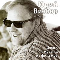Zakazat.ru Юрий Визбор. Песни и музыка из фильмов