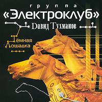 На диске представлены песни в исполнении группы