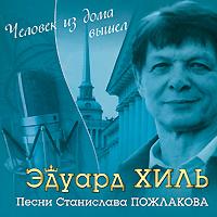Эдуард Хиль Эдуард Хиль. Песни Станислава Пожлакова