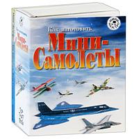 В этом наборе есть все необходимое, чтобы стать экспертом по мини-самолетам. Здесь есть 48-страничная книга с описанием 17 великолепных самолетов и все необходимое, чтобы приступить к моделированию прямо сейчас. В комплекте 10 моделей самолетов, 2 резинки, устройство для запуска самолетов, книжка с инструкциями.