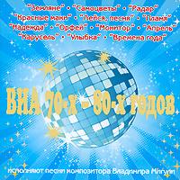 ВИА 70-80-х годов. Песни композитора Владимира Мигули вторжение в ссср мелодии и ритмы зарубежной эстрады центрполиграф