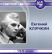 Zakazat.ru: Евгений Клячкин (mp3) 155 песен.