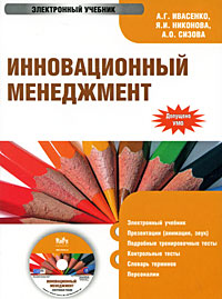 Фото Инновационный менеджмент. Купить в РФ