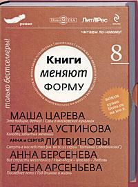 Книги меняют форму. Выпуск 8. Роман анна берсенев серия мужчина и женщина комплект из 8 книг