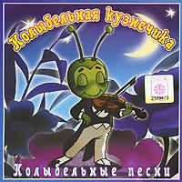 Колыбельные песни в исполнении заслуженной артистки России Эльзы Кузнецовой.