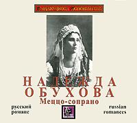В настоящем альбоме собраны практически все записи классических русских романсов из репертуара Надежды Обуховой (за исключением отдельной программы романсов П.Чайковского и С.Рахманинова).