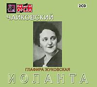 ИолантаЛирическая опера в одном действии  Либретто М.И. Чайковского по драме Г. Греца