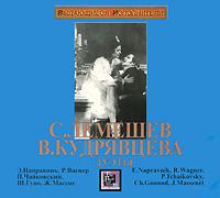 Дирижеры: П. Славинский (1, 2), С. Самосуд (3), В. Небольсин (4) Фортепиано: Н. Миронов (5), Д. Лернер (6, 7) Год записи: 1952 (5), 1954 (4), 1957 (3), 1960 (1, 2), 1966 (6, 7)