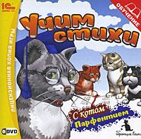 Учим стихи с котом Парфентием, Играющие кошки