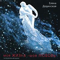 Елена Дединская. Моя жизнь - Моя любовь