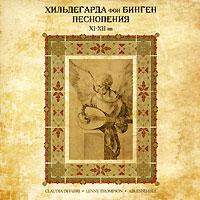 Хильдегарда фон Бинген. Песнопения XI - XII вв