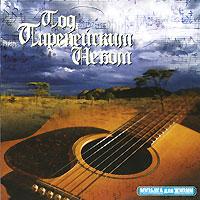 Альбом красивой акустической музыки. Это сдержанная страсть и строгая красота музыки испанских цыган, породившая знаменитый стиль фламенко.