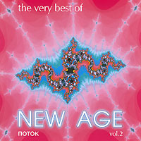 The Very Best Of New Age. Поток. Vol. 2