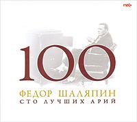 Федор Шаляпин 100 лучших арий. Федор Шаляпин (mp3) римский корсаков