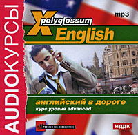 Аудиокурсы: X-Polyglossum English. Английский в дороге. Курс уровня advanced