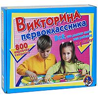 Эта веселая викторина позволит родителям в игровой форме помочь своему ребенку психологически подготовиться к школе, развить уверенность в себе и своих знаниях. В процессе игры ребенок научится не бояться задаваемых старшими вопросов, а вам станет ясно, какие темы даются ему легко, а какие надо повторить. Два варианта игры позволяют ее эффективно использовать как дома, так и в дошкольных учреждениях. Проверьте, насколько ваш ребенок готов к школе, умеет ли он быстро отвечать на вопросы и эффективно пользоваться уже имеющимися знаниями!
