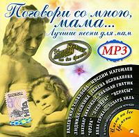 Содержание:                001. В. Толкунова – «Поговори со мною, мама»        002. БДХ п/у В.Попова – «Лучше слова в мире нет»        003. В. Кикабидзе – «Это слово – мама»        004. А. Герман – «Ты, мама»        005. Л. Шумский – «Я с мамой танцую»        006. Г. Чохели – «Всё повторится»        007. А. Иошпе – «Мамин вальс»        008. Т. Миансарова – «Мамин праздник»        009. И. Сохадзе – «Посмотри, мама»        010. Э. Хиль – «Мама»        011. Л. Сенчина – «Добрая сказка»        012. М. Суворова – «Песня матери»        013. ВИА «Верасы» - «Прости меня, мама»        014. Г. Невара – «Материнская любовь»        015. Н. Крыгина – «О матери»        016. М. Николова – «Песня для моей матери»        017. Г. Великанова – «Песня о матери»        018. И. Кобзон – «Мама»        019. К. Шульженко – «Письмо матери»        020. А. Дедич – «Мама»        021. А. Вески – «Песня о маме»        022. Л. Лесковар – «Грустная мама»        023. Р. Варней – «Моей матери»        024. О. Воронец – «Русские матери»        025. Трио «Маренич» - «Посылала меня мать»        026. В. Трошин – «Помнишь, мама»        027. Г. Улетова – «Материнские письма»        028. Л. Гурченко и М. Боярский – «Мама – первое слово»        029. БДХ п/у В.Попова – «Наши мамы самые красивые»        030. О. и Ж. Рождественские – «Я и мама»        031. Г. Каменный – «Милая мама»        032. ВИА «Орэра» - «Баллада о матери»        033. Ю. Якушев – «Ай, мама»        034. В. Толкунова – «Здравствуй, сынок»        035. Б. Добрин – «Если матери ждут»        036. ВИА «Синяя птица» - «Мамина пластинка»        037. И. Ильичев – «О, женщина»        038. Н. Шестак – «Материнская любовь»        039. М. Котляр – «Наши мамы»        040. Л. Зыкина – «Песня о матери»        041. Е. Шаповалов – «Мама»        042. Э. Лазарова и М. Белчев– «С пламенем матери»        043. П. Лещенко – «Бедное сердце мамы»        044. И. Чмыхова – «Мама»        045. Н. Мордюкова – «Ах, мамочка»        046. ВИА «Песняры» - «Баллада о матери»    