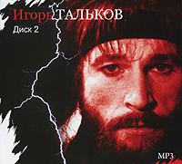 Игорь Тальков Игорь Тальков. Диск 2 (mp3) рызов игорь кремлевская школа переговоров