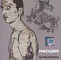 Zakazat.ru: Рикошет. Выход Дракона