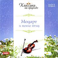 Моцарт и пение птиц (mp3)