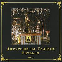 На диске представлена запись ночной Божественной литургии на Голгофе (на месте распятия Спасителя) храма Гроба Господня в Иерусалиме в ночь с 26 на 27 сентября 2007 года, в самый праздник Крестовоздвижения.