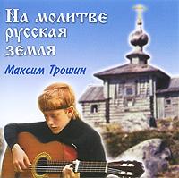 Максим Трошин Максим Трошин. На молитве русская земля алексей трошин я русский офицер