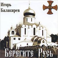 Игорь Балакирев.  Берегите Русь ООО