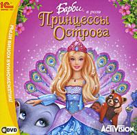 Барби в роли Принцессы острова