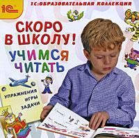 Скоро в школу! Учимся читать