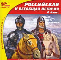 Российская и всеобщая история. 6 класс