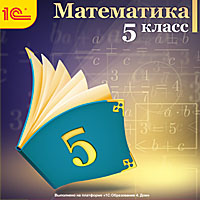 1С:Школа: Математика. 5 класс