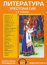 Литература. Хрестоматия. 5-6 классы