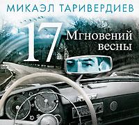Микаэл Таривердиев. 17 мгновений весны
