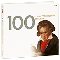 Содержание:         1-я часть        001.  Symphony No. 5 In C Minor, Op. 67 (Fate): Allegro Con Brio (7:19)        002.  Symphony No. 5 In C Minor, Op. 67 (Fate): Allegro (5:17)        003.  Symphony No. 6 In F Major, Op. 68 (Pastorale): III. Allegro (5:59)        004.  Symphony No. 6 In F Major, Op. 68 (Pastorale): III. Allegro (4:01)        005.  Symphony No. 6 In F Major, Op. 68 (Pastorale): III. Allegretto (10:11)        006.  Symphony No. 2 In D Major, Op. 36: Scherzo. Allegro (3:42)        007.  Symphony No. 4 In B-Flat Major, Op. 60: Allegro Vivace (6:14)        008.  Symphony No. 1 In C Major, Op. 21: Finale. Adagio (5:46)        009.  Symphony No. 3 In E-Flat Major, Op. 55 (Eroica): Finale. Allegro Molto (Extract) (6:26)        010.  Symphony No. 8 In F Major, Op. 93: Allegro Scherzando (4:10)        011.  Symphony No. 7 In A Major, Op. 92: Allegretto (8:39)        012.  Symphony No. 9 In D Minor, Op. 125: Presto - Allegro Assai (Ode An Die Freude) (Extract) (Friedrich Schiller) (11:20)        013.  Overture In C Major, Op. 124 (Consecration Of The House) (11:02)        014.  Leonore Overture No. 2 In C Major, Op. 72 (Extract) (3:10)        015.  Leonore Overture No. 3 In C Major, Op. 72b (Extract) (1:51)        016.  Coriolan Overture In E Minor, Op. 62 (7:33)                Junge Sueddeutsche Philharmonie Esslingen, Con. Bernhard Guller (1, 2)        Orchester Der Wiener Volksoper, Con. Eduard Lindenberg (3 - 5, 9)        Sueddeutsche Philharmonic Orchestra, Con. Hanspeter Gmuer (6, 8), Con. Gunter Neidlinger (10, 11)        Orchestra Sinfonica Haydn Di Bolzano E Trento, Con. Alun Francis (7)        Chorvereinigung Berlin; Bamberger Philharmonie Orchestra, Con. Hans Swarowsky (12)        Suedwestfunk Symphony Orchestra Baden-Baden, Con. Michael Gielen (13), Con. Leopold Hager (14, 15), Con. Hans Swarowsky (16)                2-я часть        017.  Piano Sonata No. 14 In C-Sharp Minor, Op. 27 No. 2 (Moonlight): Adagio Sostenuto (6:00)        018.  Piano S
