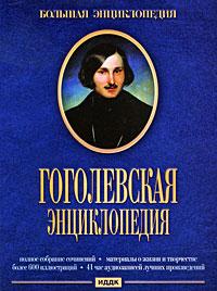 Большая энциклопедия. Гоголевская