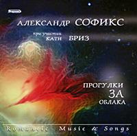 Александр Софикс, Катя Бриз. Прогулки за облака