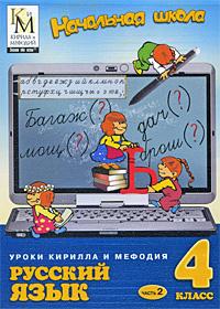 Уроки русского языка Кирилла и Мефодия. 4 класс. Часть 2