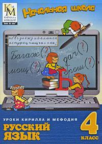 Уроки русского языка Кирилла и Мефодия. 4 класс серия виртуальная школа кирилла и мефодия
