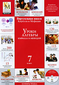 Уроки алгебры Кирилла и Мефодия. 7 класс серия виртуальная школа кирилла и мефодия