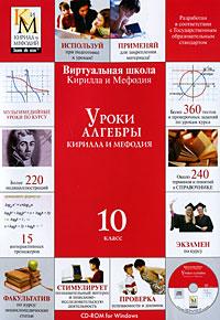 Уроки алгебры Кирилла и Мефодия. 10 класс серия виртуальная школа кирилла и мефодия